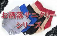 お洒落サニタリーシリーズ